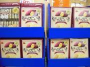 加賀野菜・五郎島金時を使った「ディズニーアルフォート」北陸3県で販売へ