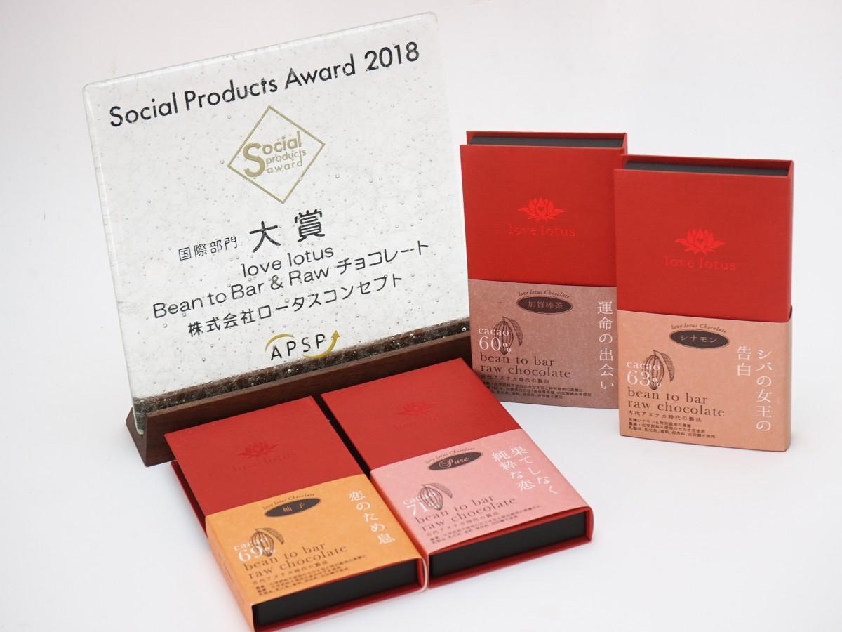 SPA2018国際部門で大賞を受賞した「love lotusチョコレート」