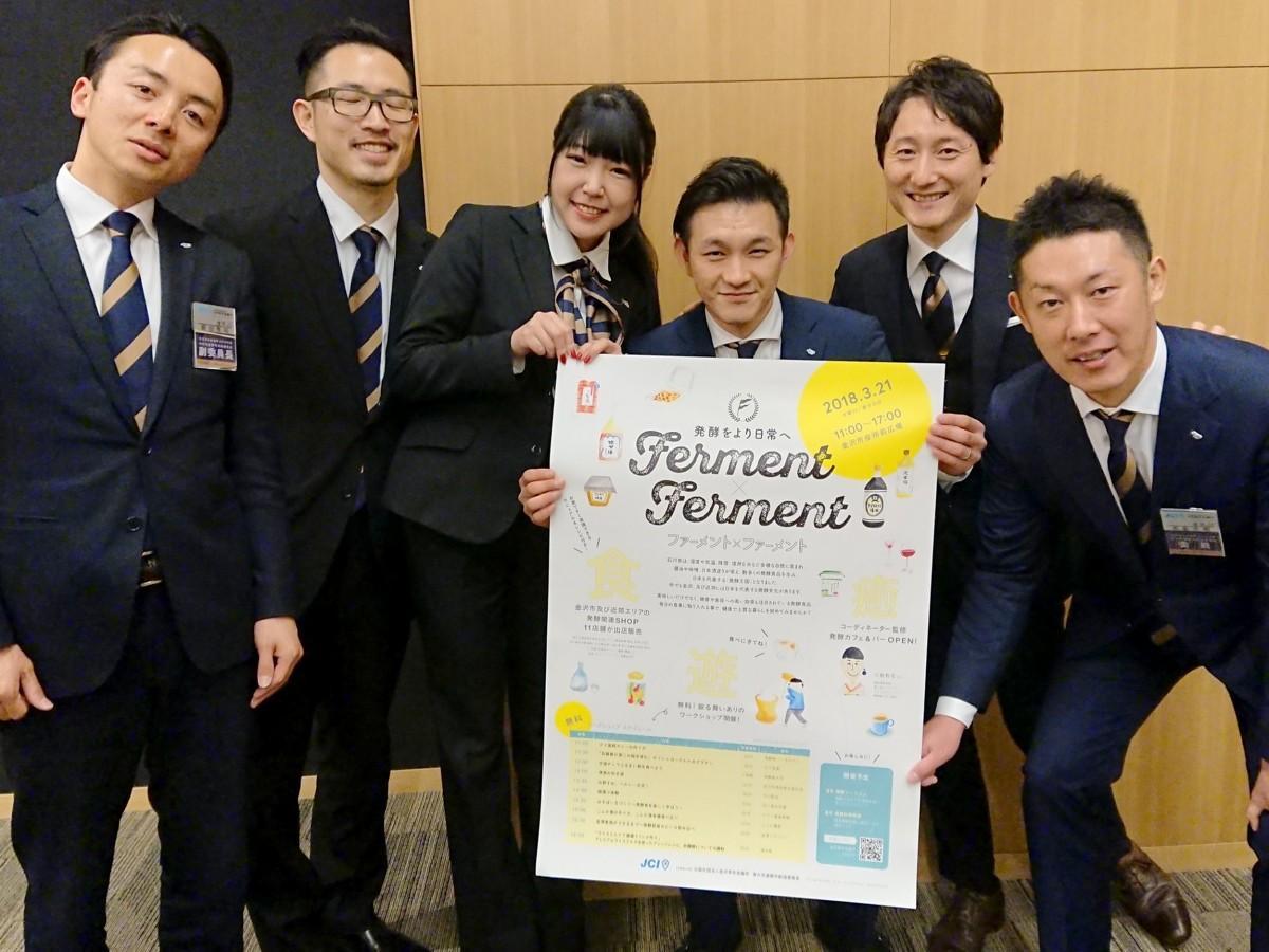 金沢青年会議所の皆さん