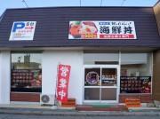 金沢の住宅地に海鮮丼の持ち帰り専門店 能登の食材にこだわり