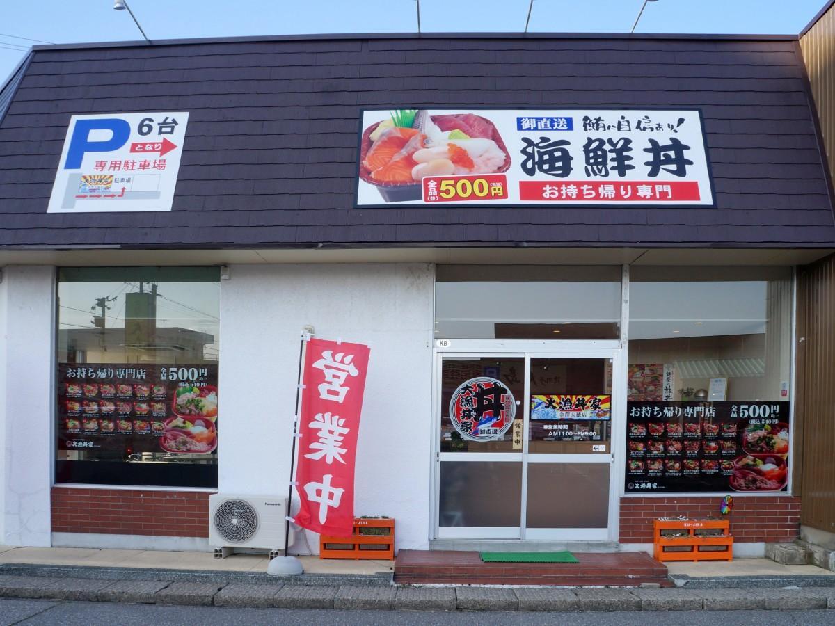大漁丼家 金澤大徳店の外観