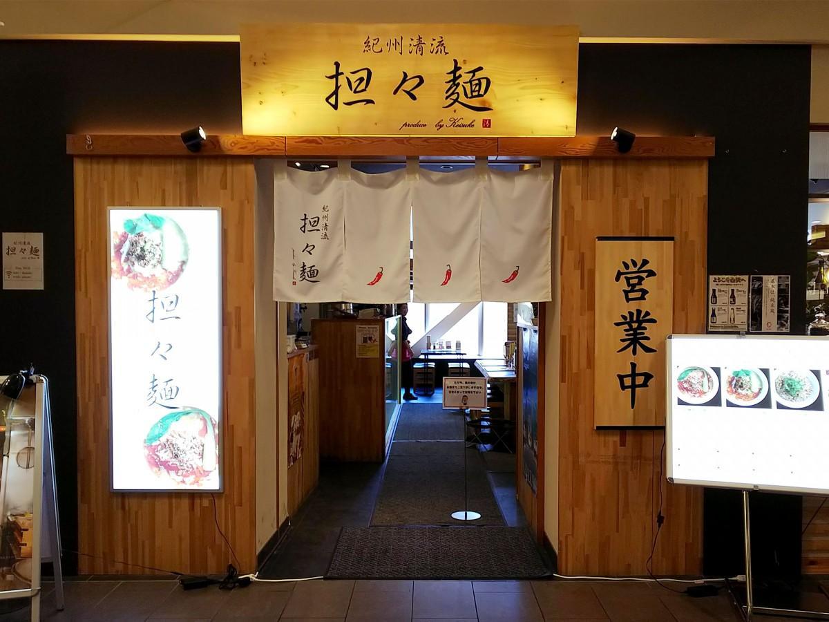 有名店主・竹田敬介さんプロデュースの坦々麺専門店