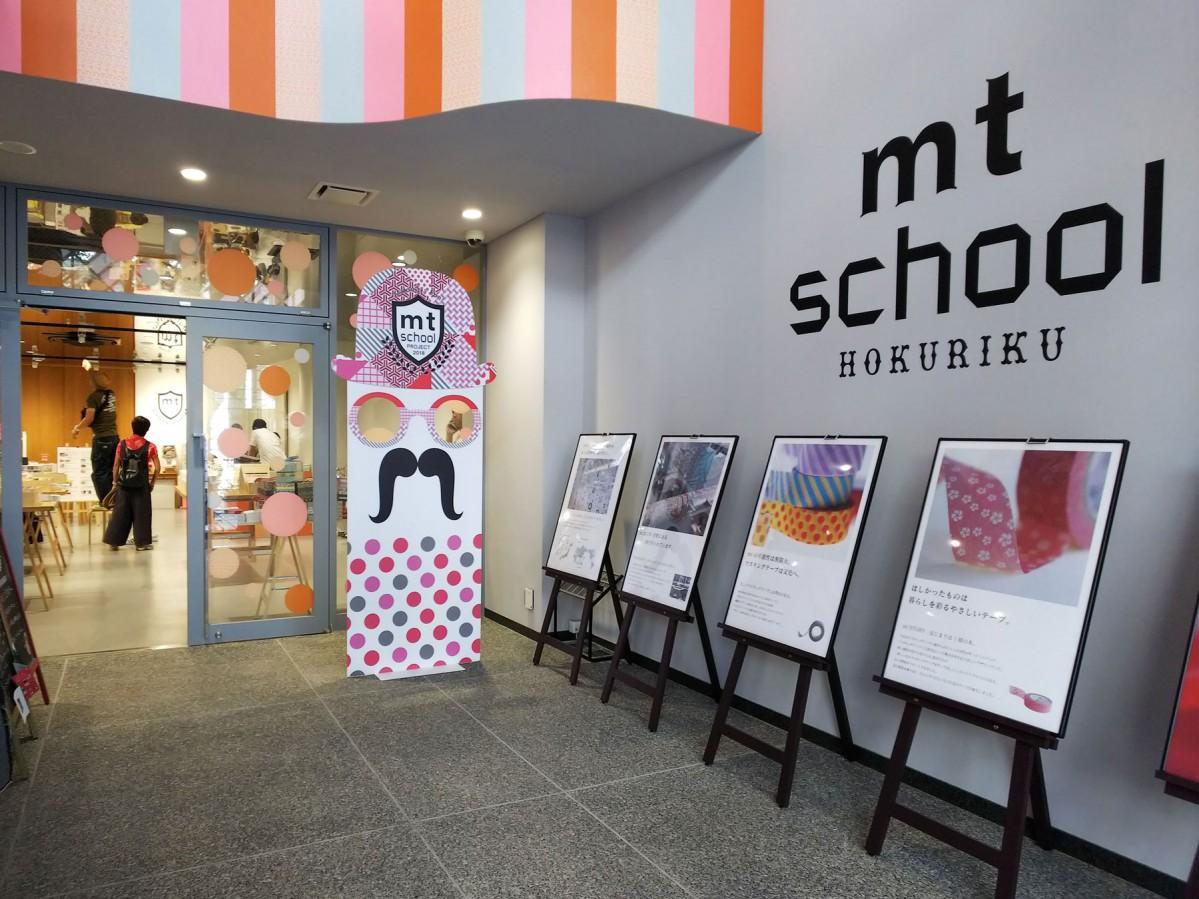 石川県で初開催する「mt school」