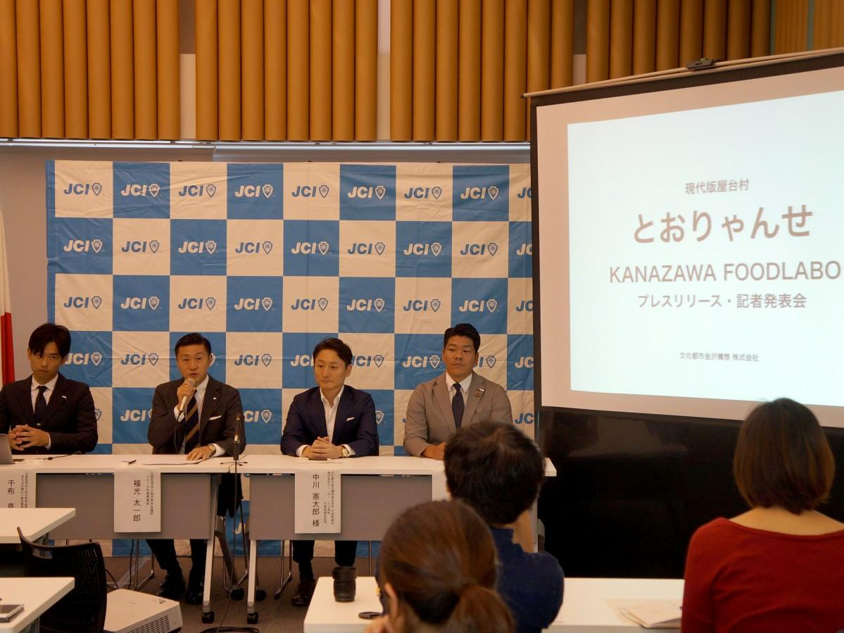 「とおりゃんせ KANAZAWA FOODLABO」の記者発表会の様子