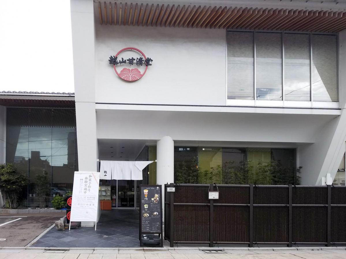 新たに「Cafe 甘」を併設した「越山甘清堂 本店」
