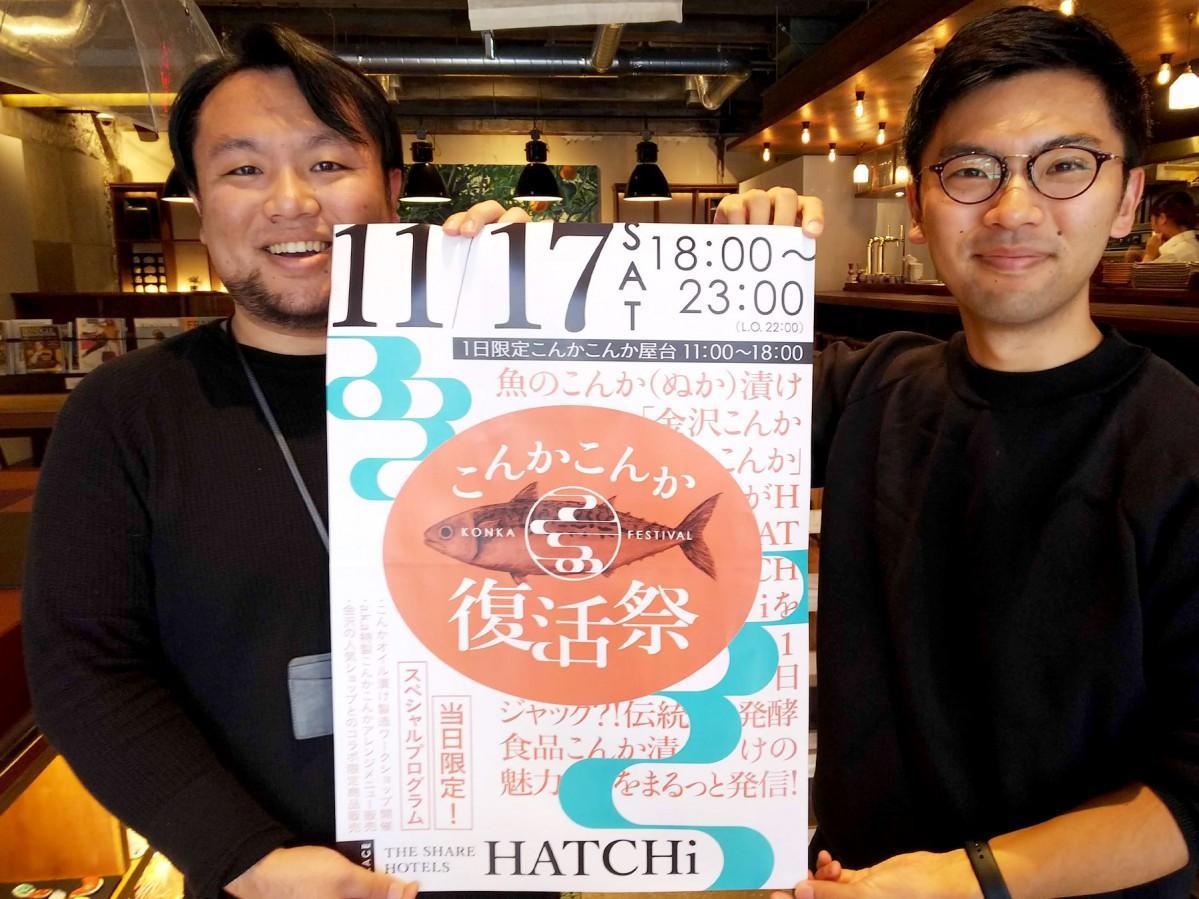「こんかこんか復活祭」を主催する「AMD」の中神さん(右)と「HATCHi金沢」の緒方さん(左)