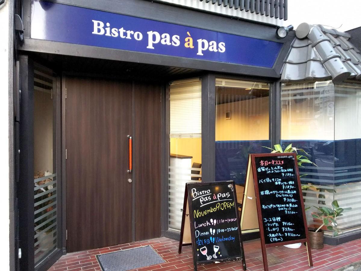 柿木畠商店街にオープンした「Bistro Pas à pas」