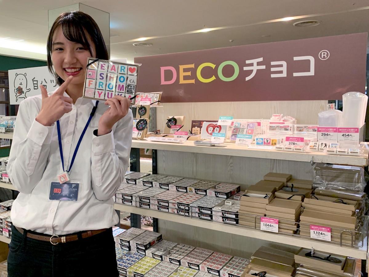 会場で販売中の「DECOチョコ」
