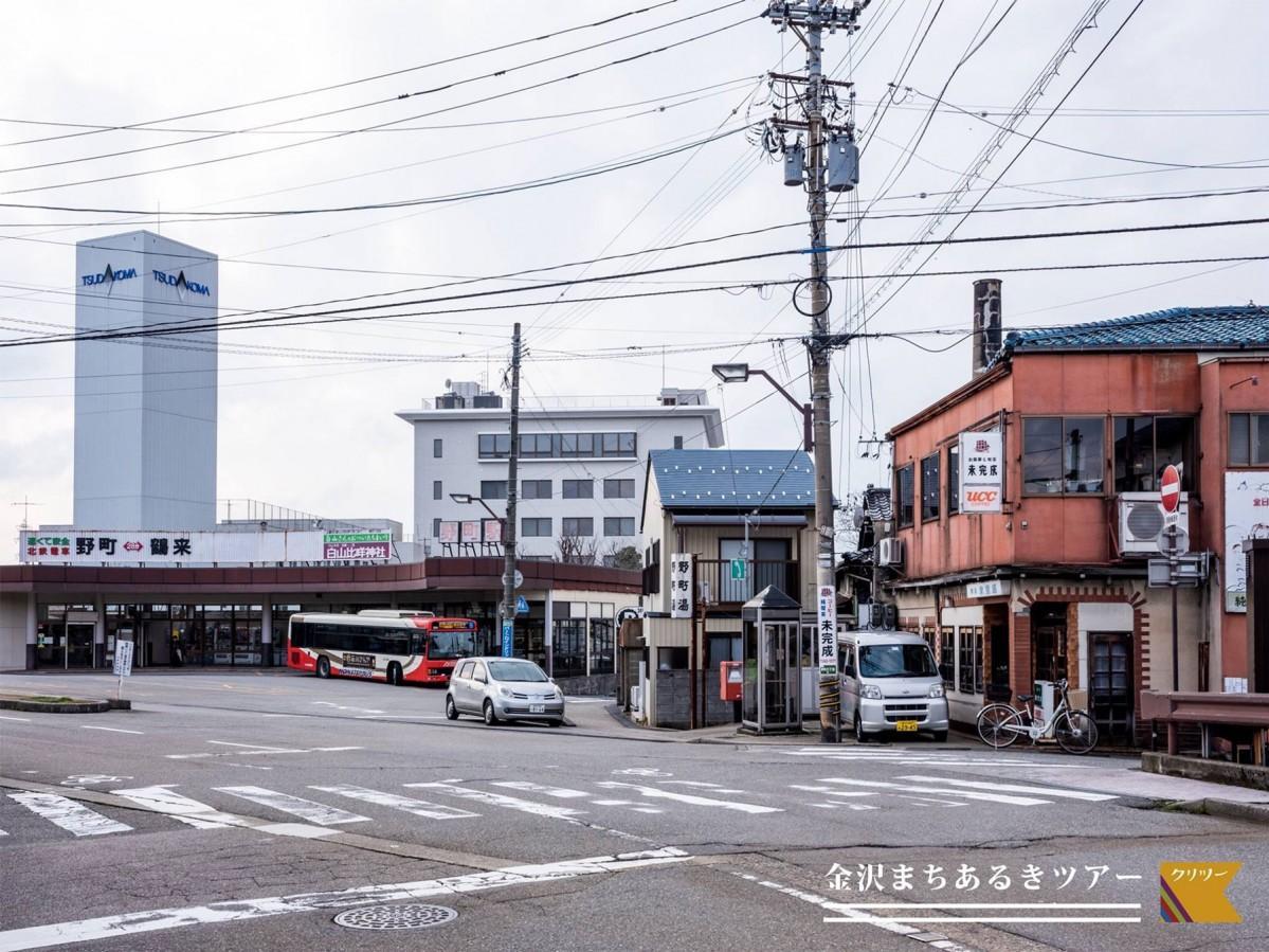 金沢まちあるきツアー~野町編~
