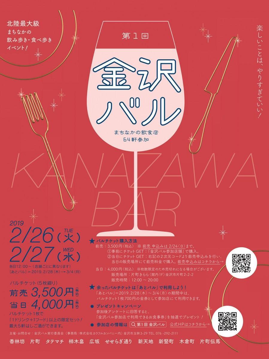 第1回「金沢バル」の告知ポスター