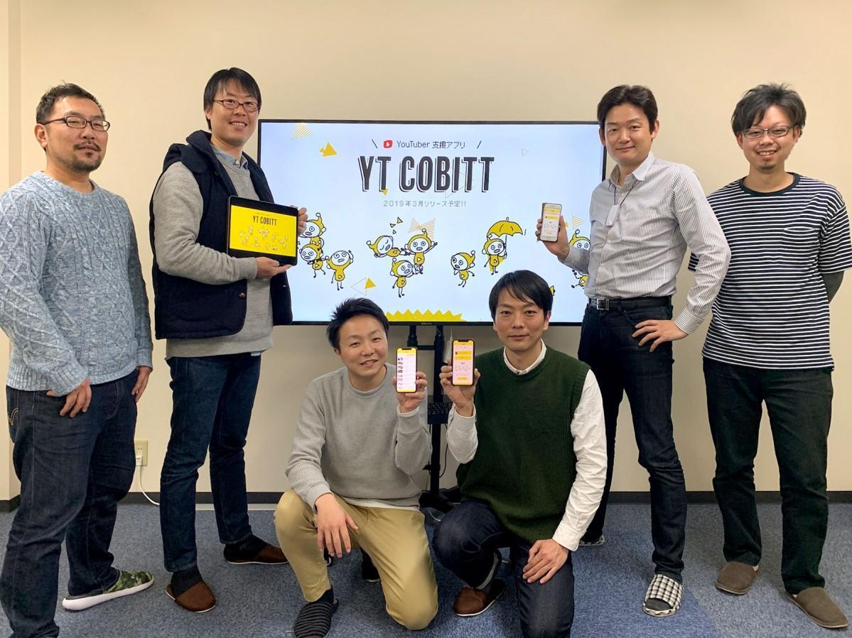 「YT Cobitt」の開発に携わった皆さん