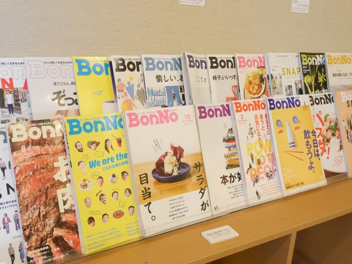 「BonNo」企画展の様子