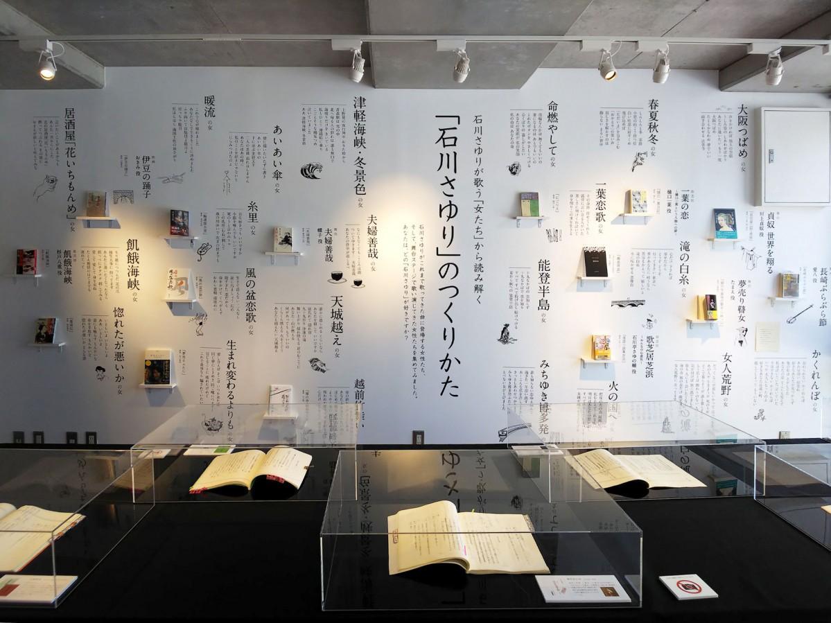 石川さゆりさんが選書した本や舞台などの原作本を展示する
