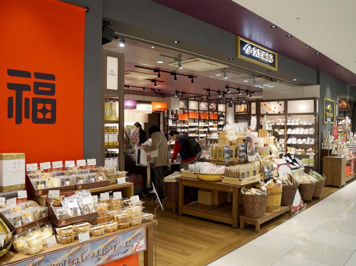 金沢「香林坊大和」にオープンした「久世福商店」
