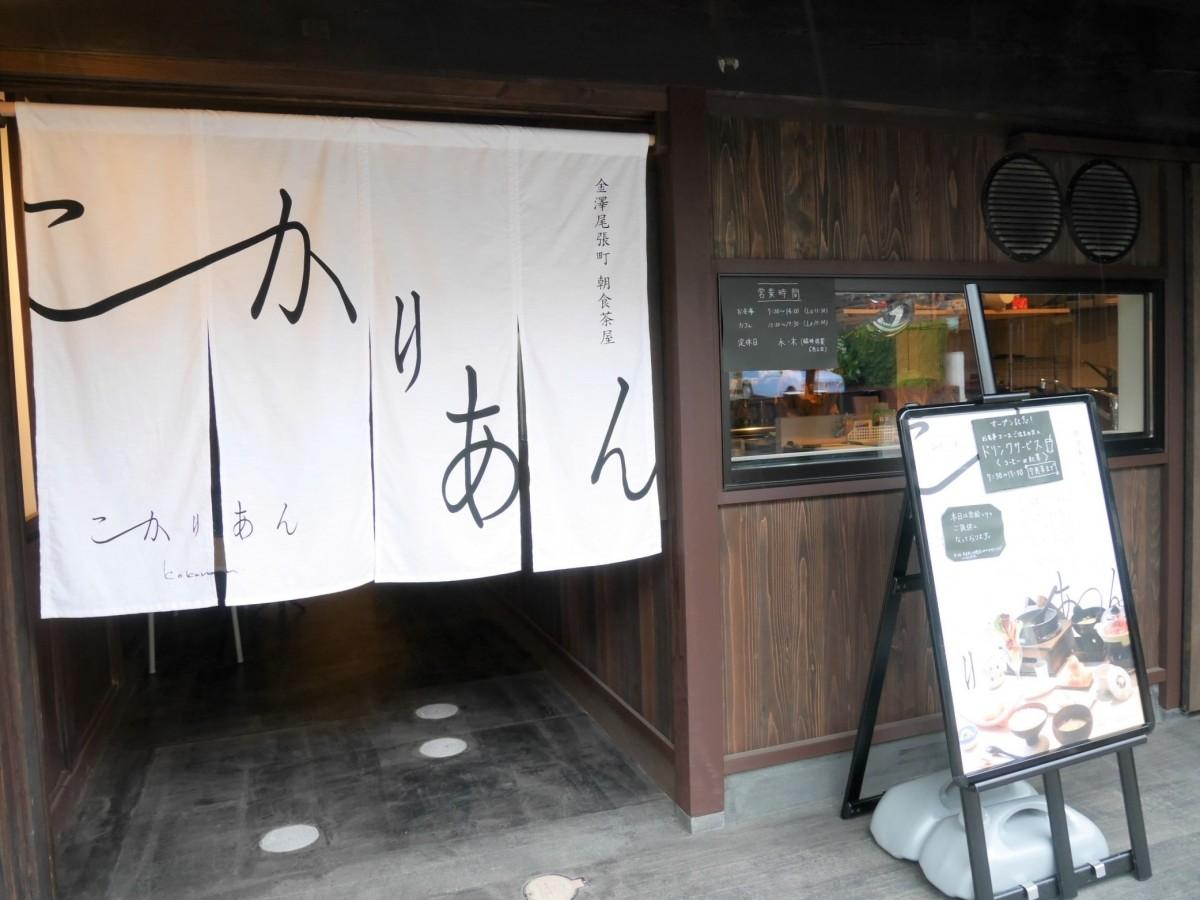 「金澤尾張町 朝食茶屋 こかりあん」の外観
