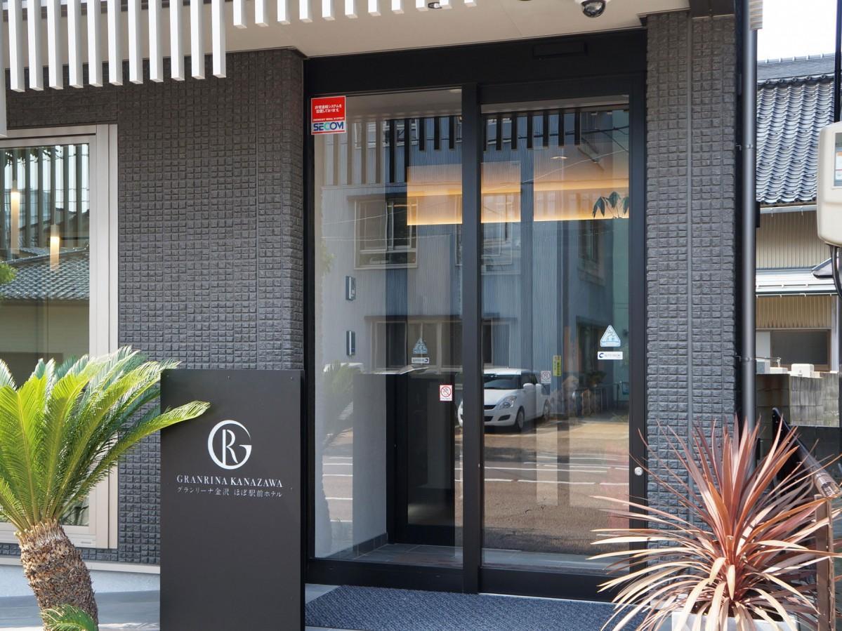 「グランリーナ金沢 ほぼ駅前ホテル」の外観