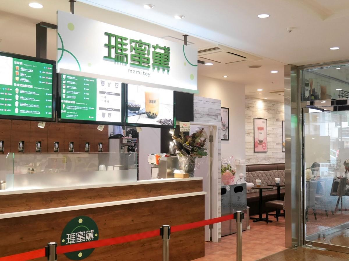 タピオカ 金沢 駅
