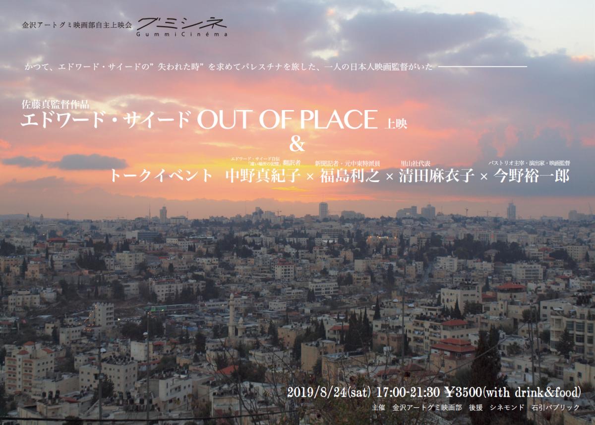 ドキュメンタリー映画「エドワード・サイード OUT OF PLACE」上映会のポスター