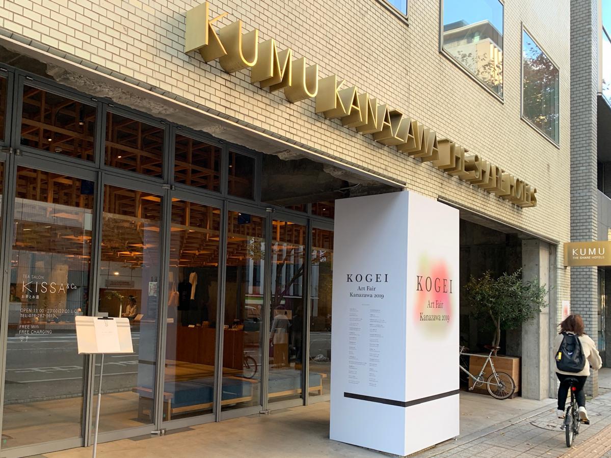 「KOGEI Art Fair Kanazawa 2019」会場外観