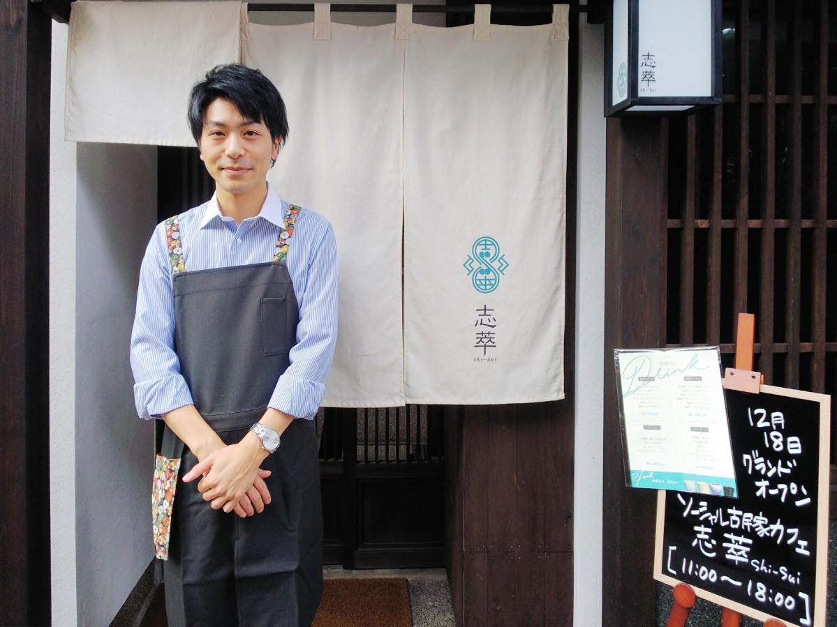 古民家を改修したカフェ「志萃」の店主・北村さん