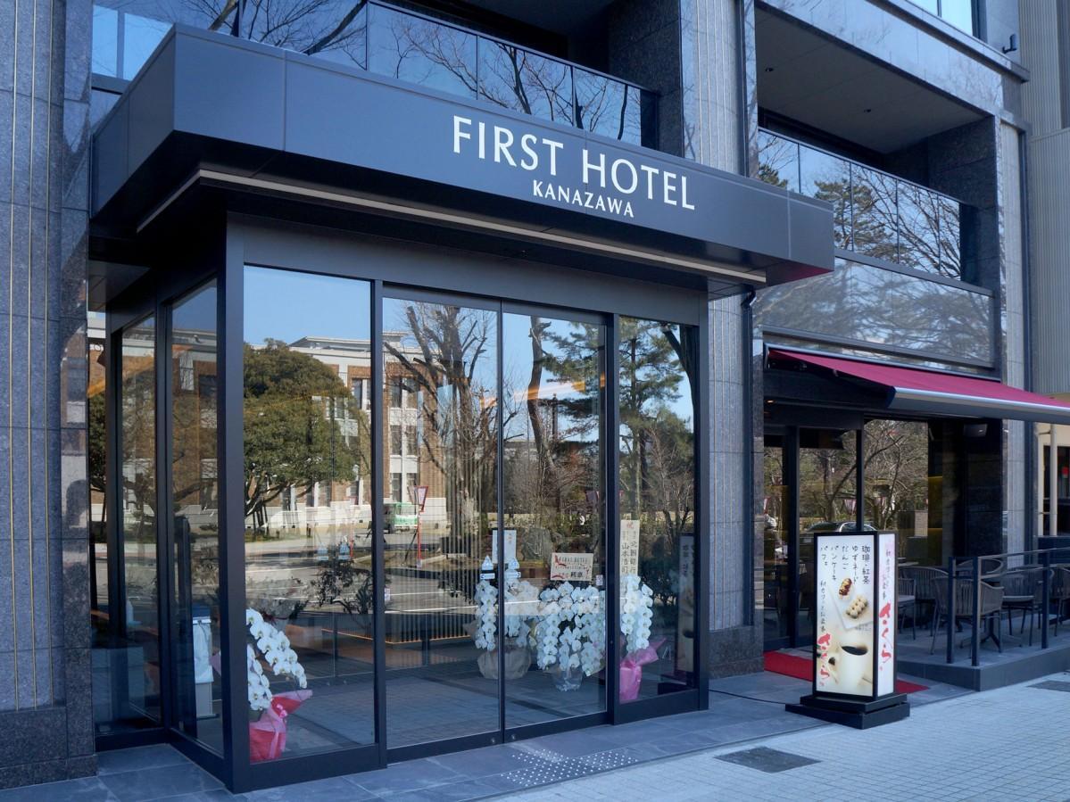 「ファーストホテル金沢」の外観