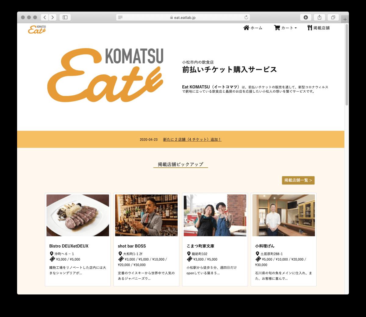 「Eat KOMATSU」のサイトトップページ