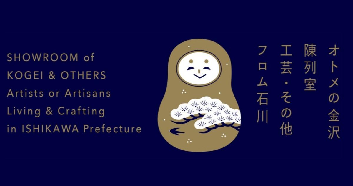 石川県内の作家や商店が出品する「オトメの金沢 陳列室」