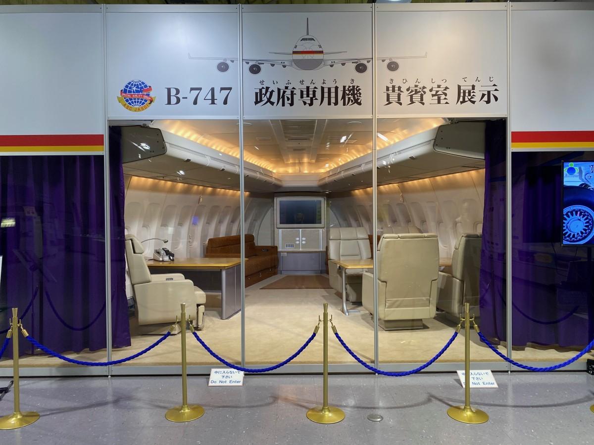 初公開となる前政府専用機の貴賓室