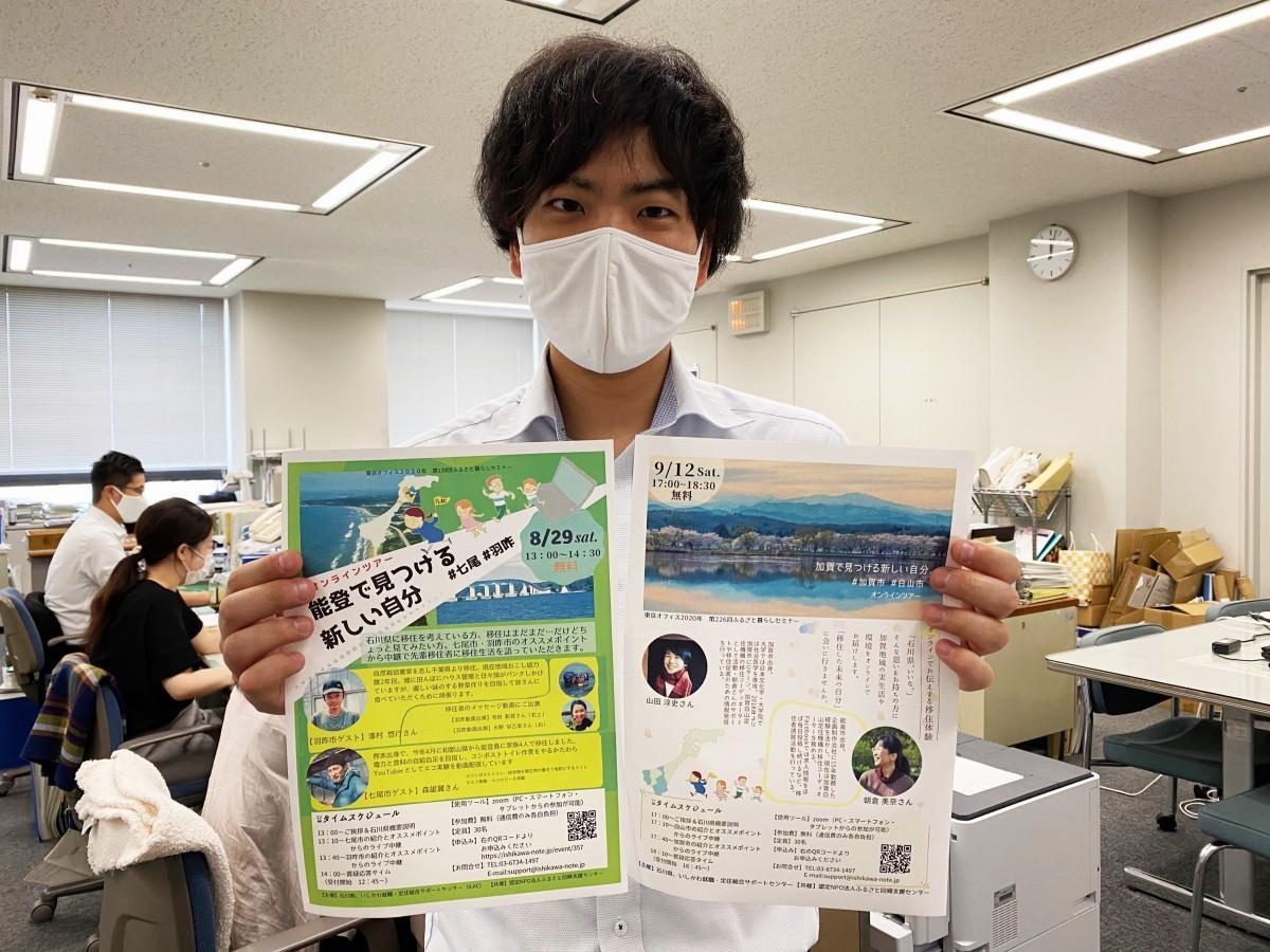 移住推進担当の石川県地域振興課、五ノ田颯也さん