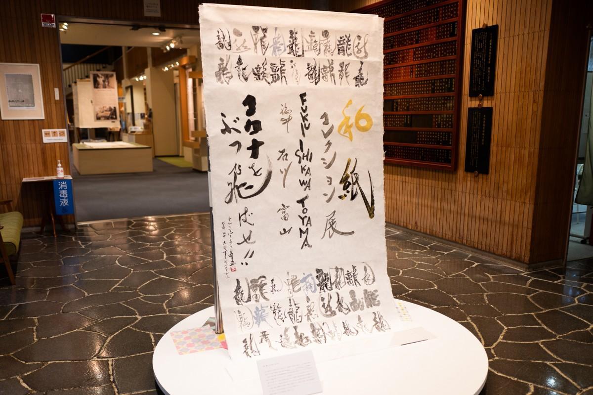 コロナ撲滅を願って大書された、前衛書家、吉川壽一さんの作品