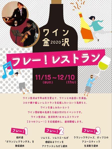 「ワイン金沢2020」の告知ポスター