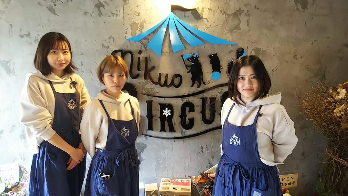 「NIKUO CIRCUS」店主の中谷さん(右)とスタッフの皆さん
