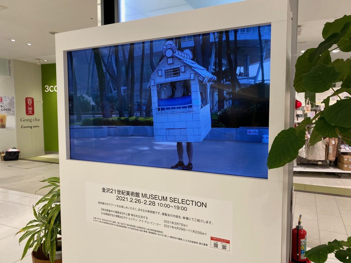金沢21美で開催中の「村上慧 移住を生活する」展を、ロードムービーのように再構成した映像作品などを上映