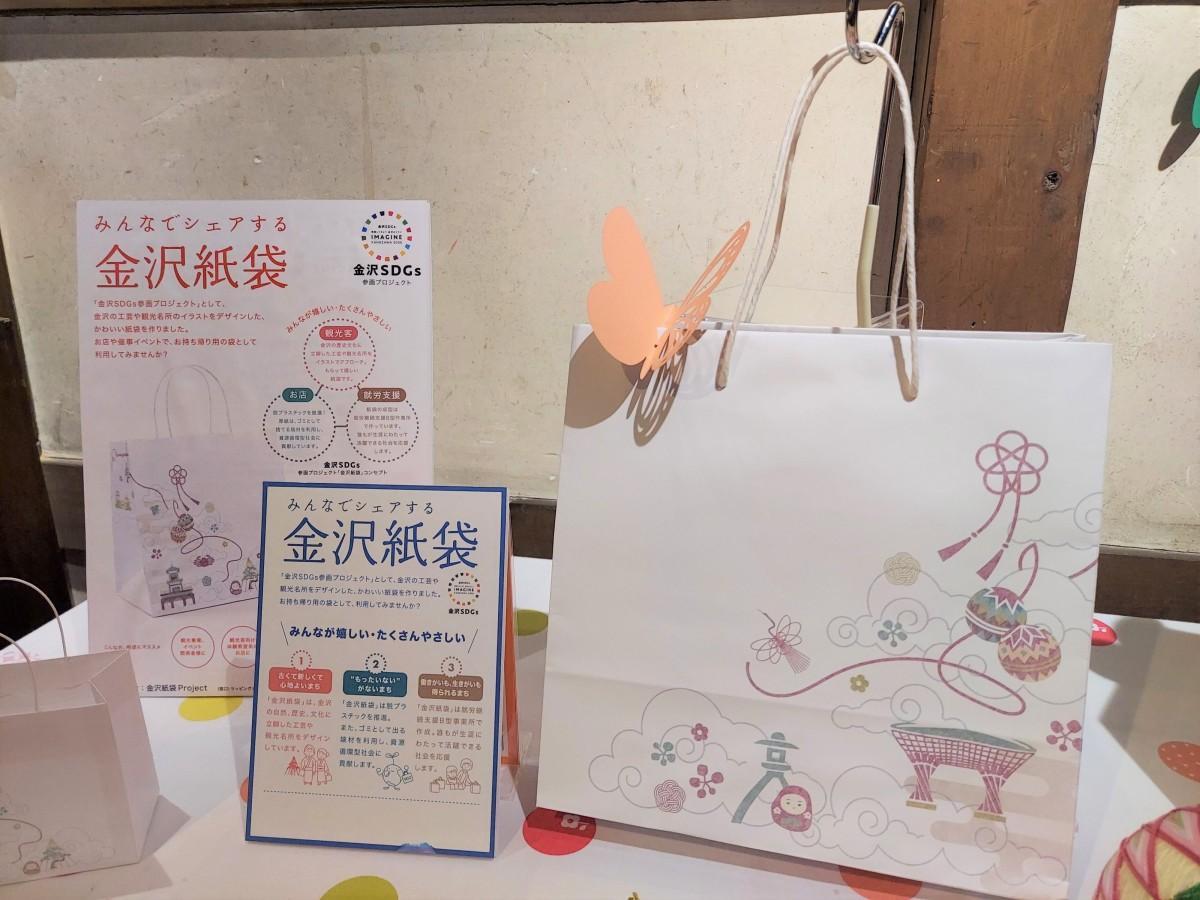 SDGsプロジェクト参画の「金沢紙袋」