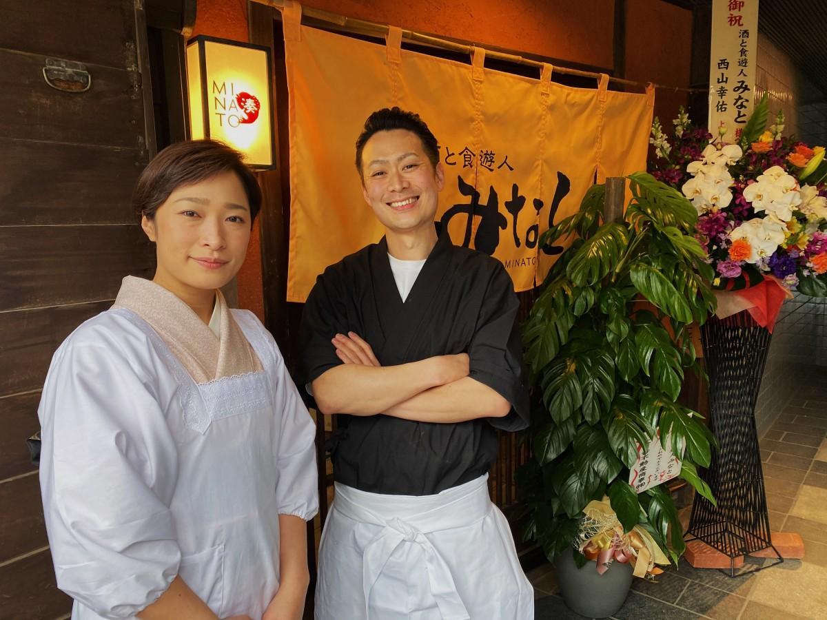 「酒と食遊人 みなと」店主の西山幸宏さんとおかみの紗織さん
