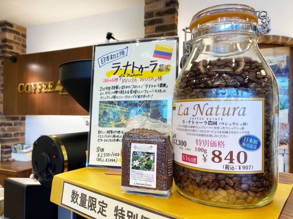 強い甘さやシャンパン香を残すため、浅めに焙煎された「ラ・ナトゥーラ農園・ウシュウシュ種」のコーヒー豆