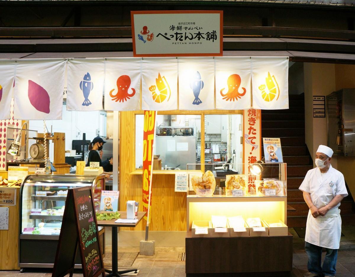 海鮮せんべい専門店「ぺったん本舗」