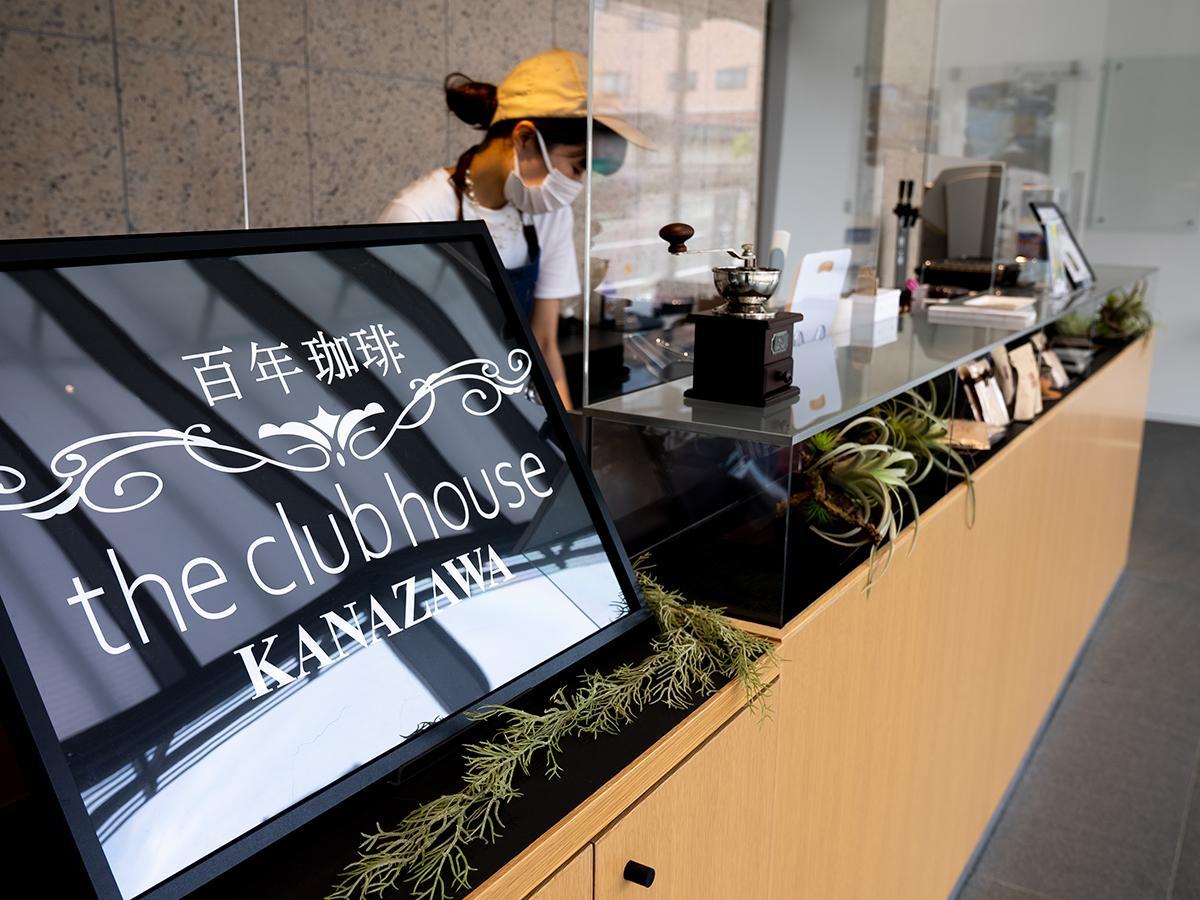 限定コーヒーやクラブハウスサンドを提供する「百年珈琲 the clubhouse KANAZAWA(ザ・クラブハウスカナザワ)」