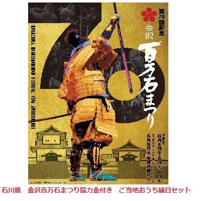 「金沢百万石まつり」のポスター(©金沢百万石まつり実行委員会)