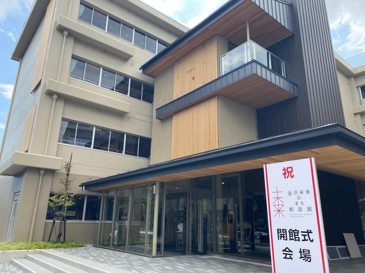 「金沢未来のまち創造館」外観