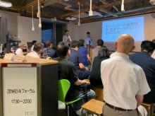 金沢で「ZENKEI AI フォーラム 第8回」 ハンズオン形式でAIデモ体験