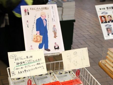 同店入ってすぐの一等地に設置されている「おじさん図鑑」コーナー。隣には芥川賞作品コーナー