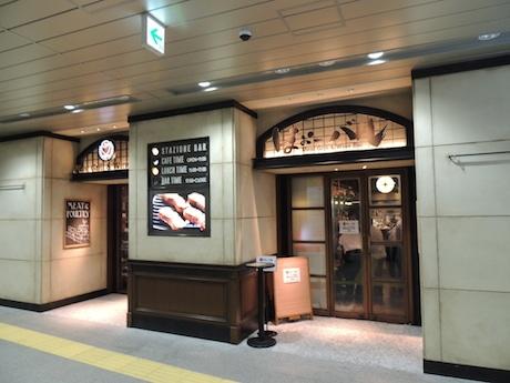 「ほぉーバル神田店」店舗外観