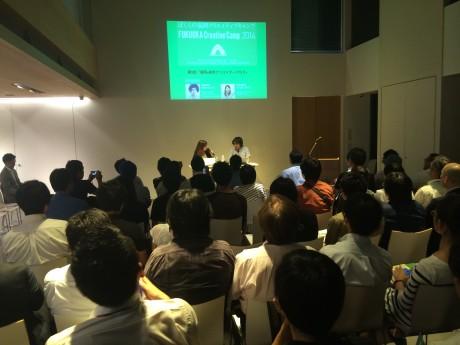 9月3日に行われた「ぼくらの福岡クリエイティブキャンプ」キックオフイベント