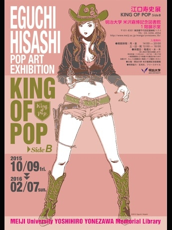 江口寿史さんのイラストを使ったメーンビジュアル © 2015 Eguchi Hisashi