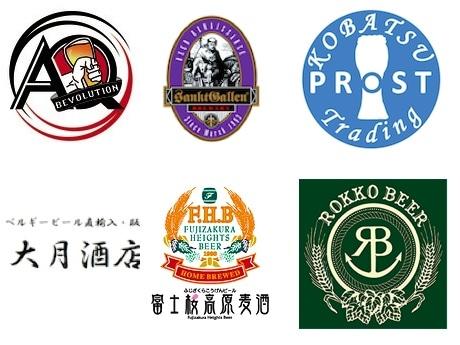 イベントで登場する「AQ Bevolution」「サンクトガーレン」「コバツトレーディング」「大月酒店」「富士桜高原麦酒」「六甲ビール」