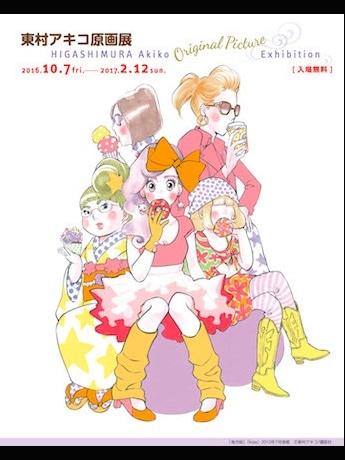 「東村アキコ原画展」メインビジュアルとなった、「Kiss」2010年7号表紙の「海月姫」©東村アキコ/講談社