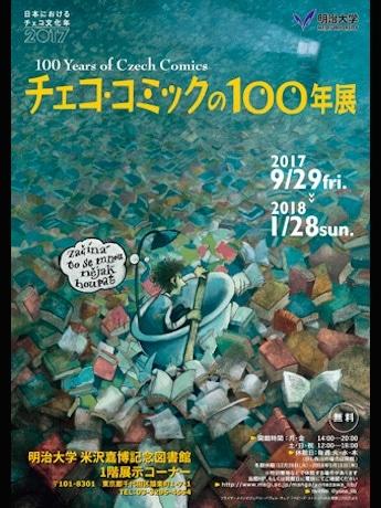 「~日本におけるチェコ文化年2017~チェコ・コミックの100年展」ポスター