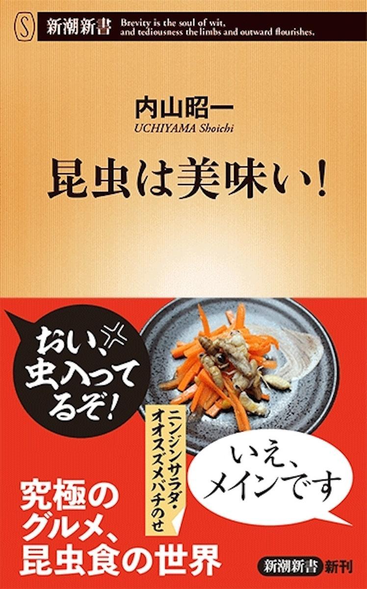 新潮新書「昆虫は美味い!」