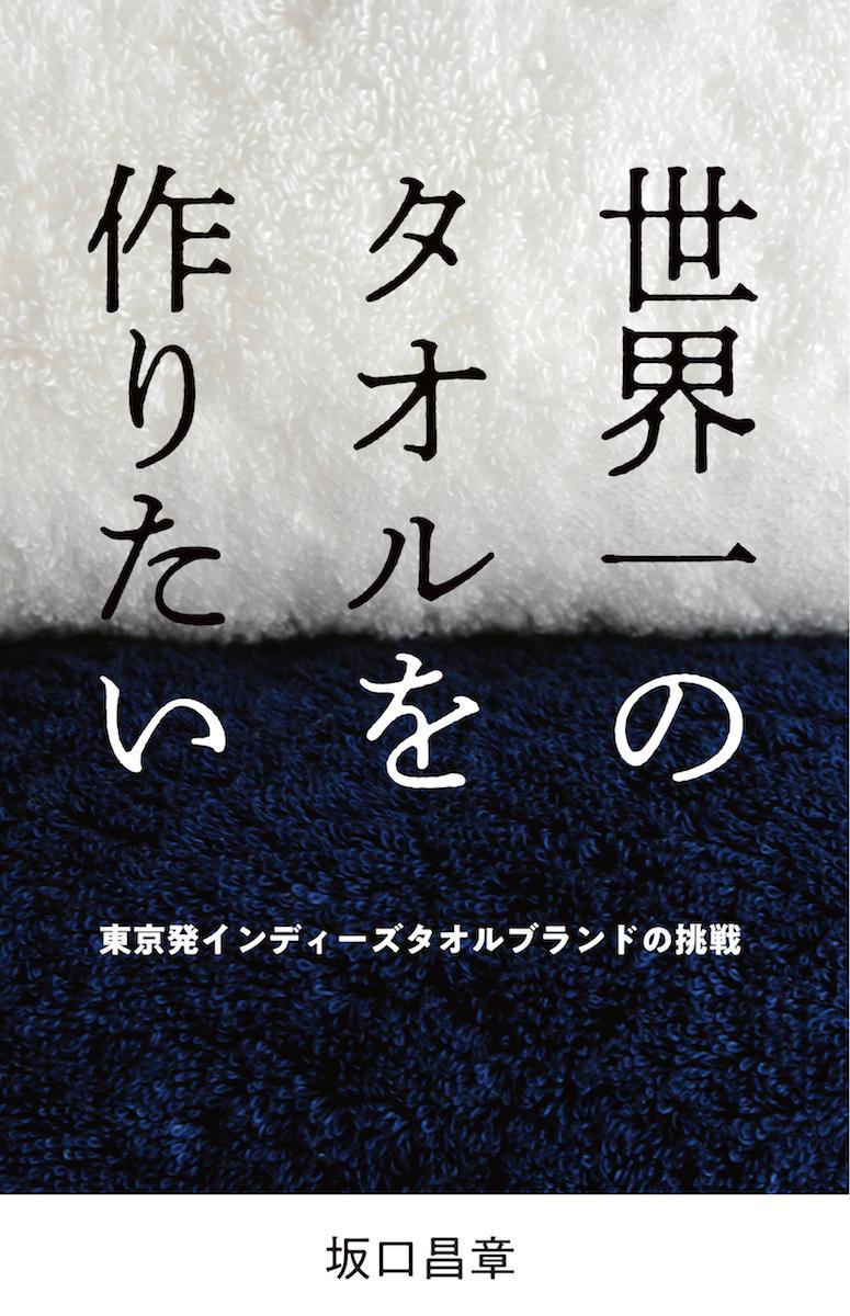 書籍「世界一のタオルを作りたい/東京発インディーズブランドの挑戦」